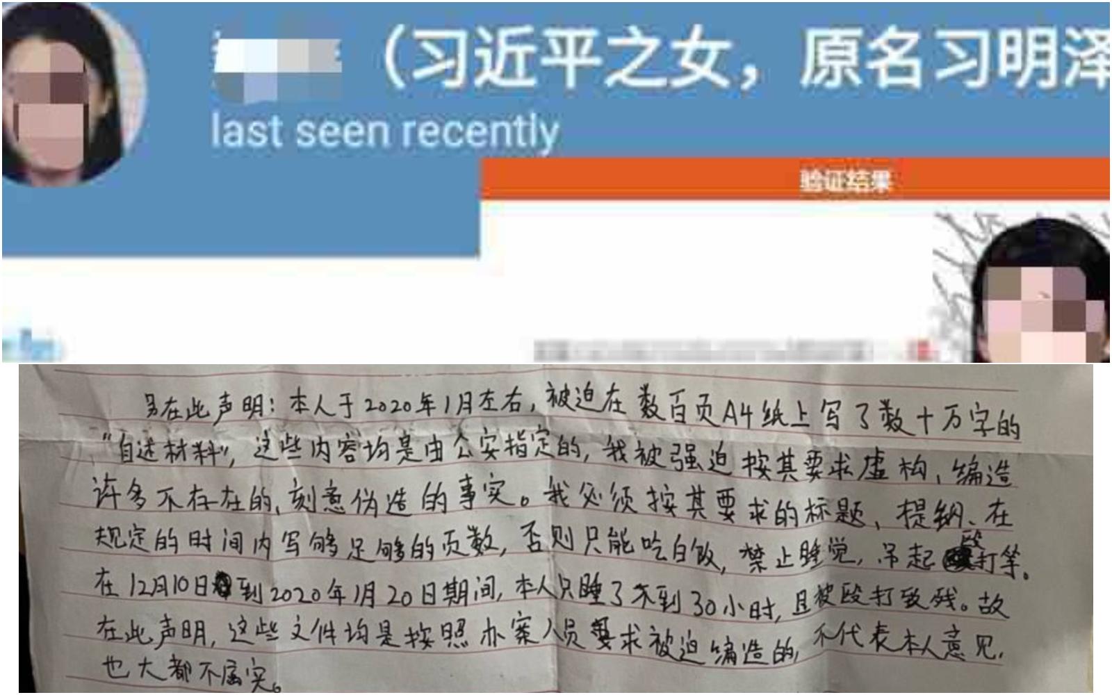 中共黨魁習近平及女兒個人資料在網絡被曝光後,一群惡俗維基的年輕人被抓捕、虐待、重判。下圖為牛騰宇聲明,被刑訊逼供的材料不屬實。(大紀元合成)
