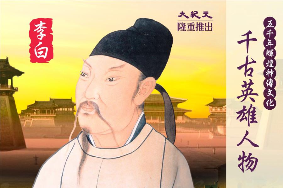 【千古英雄人物】李白(8) 落日故人情
