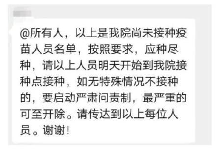 海南省儋州市人民醫院強迫接種疫苗的通知(微博截圖)