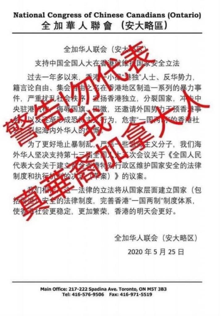 華聯會挺香港「國安法」加拿大華人反彈