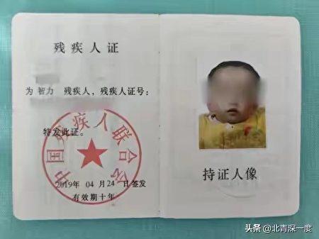 重慶黃先生女兒的殘疾證。因喝了固體飲料冒充的奶粉而造成終生殘疾。(受訪者提供)