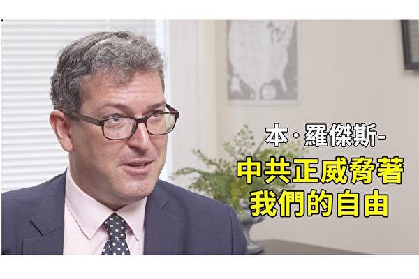 英國著名的人權倡導者本尼迪克特・羅傑斯(Benedict Rogers)接受《美國思想領袖》節目的採訪。(大紀元)