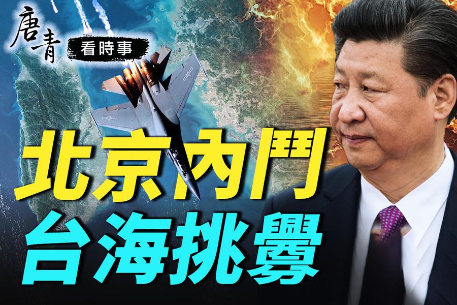 【唐青看時事】台海挑釁 習拜特博弈內幕