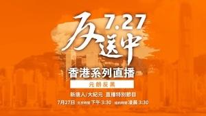 【7.27反送中直播】港民覺醒 聚焦元朗恐襲背後官鄉警黑勾結害港