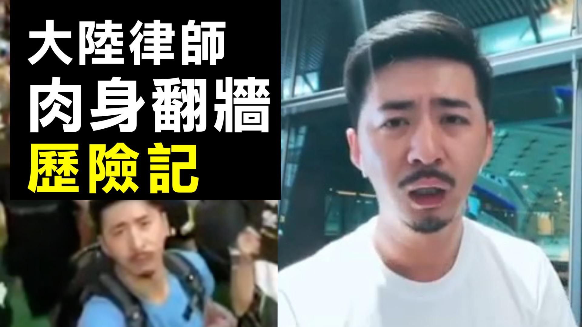 陳秋實談反送中精彩片段!他親身到香港看真相,錄自媒體發微博,遭當局施壓回國,人身安全堪憂。(新唐人)