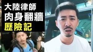 【拍案驚奇】大陸律師「翻牆」實錄香港反送中