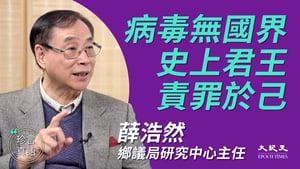 【珍言真語】薛浩然:瘟疫流行 史上君王罪己懺悔