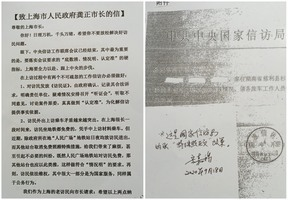 上海五百多訪民聯署 向當局提出雙訴求