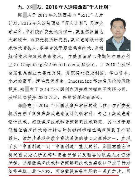 2018年西安《省「千人計劃」專家創新成果》披露,專家鄭某志突破北斗系統和智能手機關鍵器件核心技術。(大紀元)