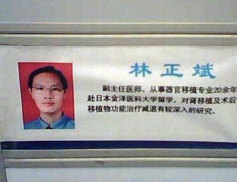 華中科技大學附屬同濟醫院器官移植科教授林正斌。(明慧網)