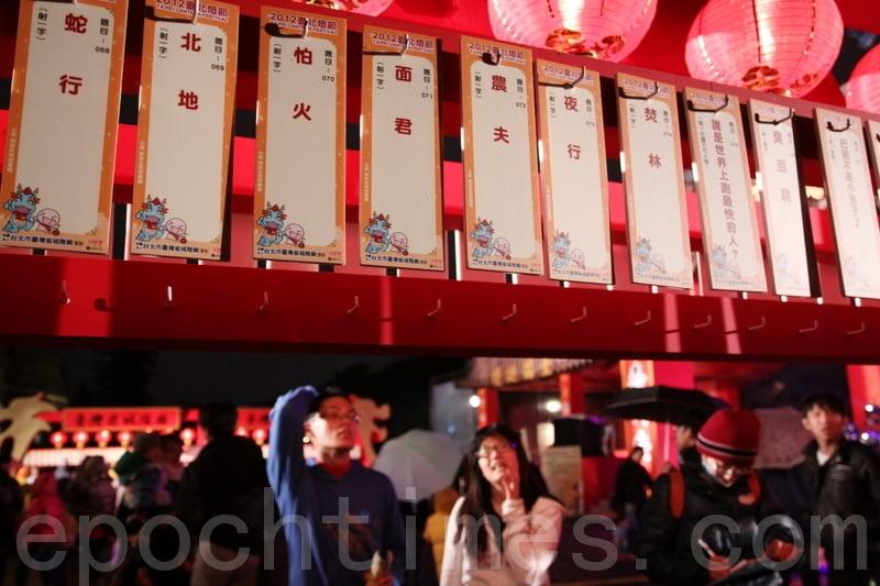 猜燈謎,又稱打燈謎,是元宵節的傳統娛樂活動之一。(林伯東/大紀元)