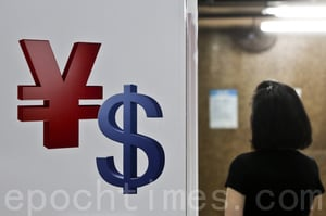 被踢出美元體系?中共懼怕美國金融核打擊