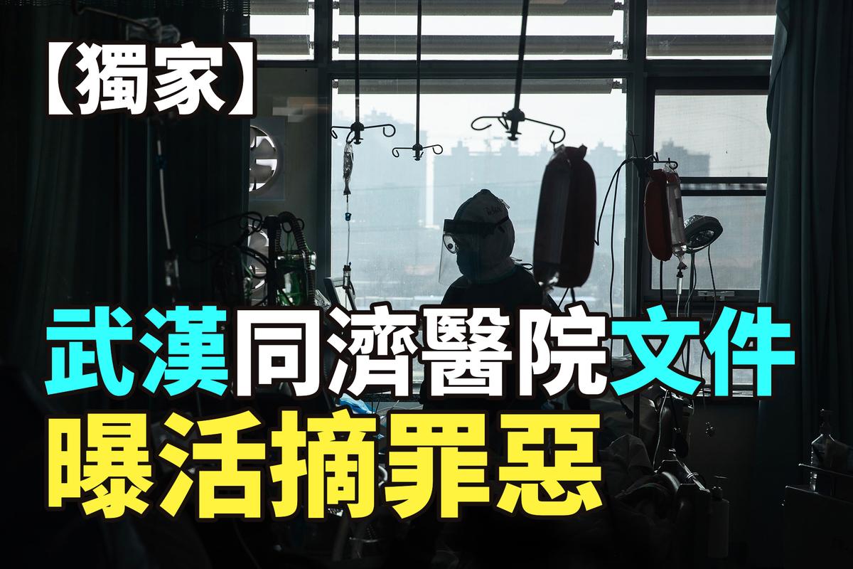 獨家:武漢同濟醫院文件曝器官移植的秘密。(大紀元)