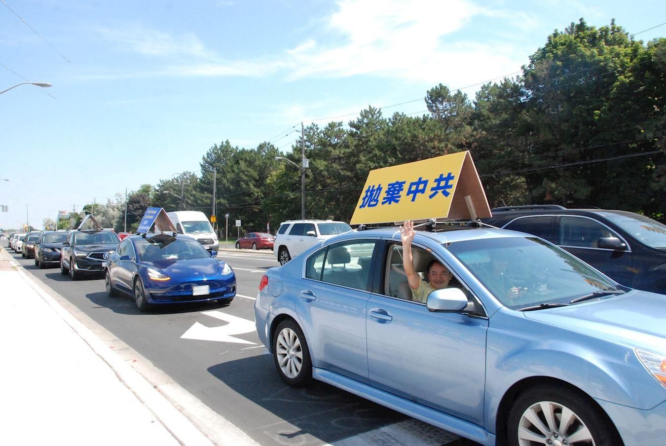 2020年8月15日,加拿大退黨服務中心舉行了汽車遊行。(明慧網)