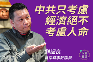 專訪劉細良:武漢肺炎是對中共致命一擊