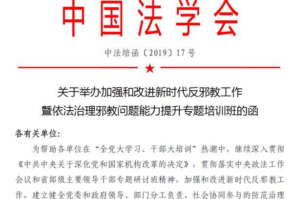 近期,《大紀元》獲得了一份2019年中共法學會部署迫害法輪功的內部文件。(文件截圖)