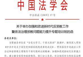 【獨家】中共法學會長上任 部署迫害法輪功
