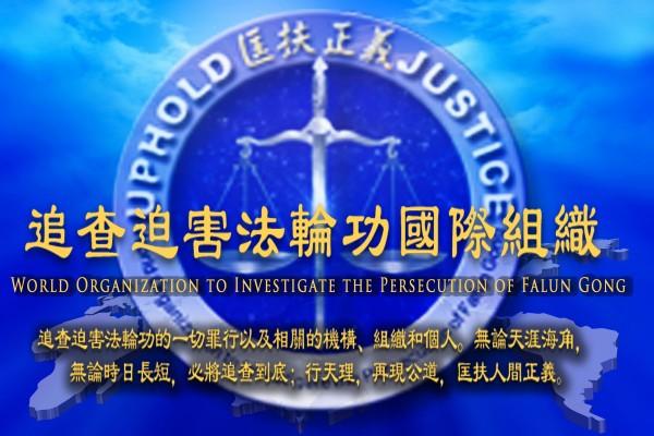 2021年4月13日,「追查國際」發表對中共當局雇凶襲擊香港大紀元印刷廠的追查公告。(大紀元)