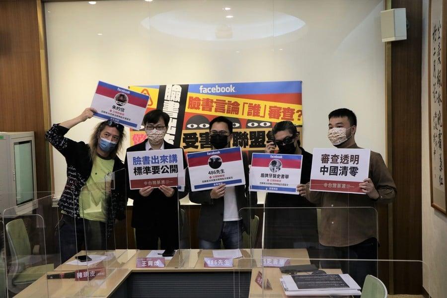 台灣基進:呼籲各界正視Facebook言論審查問題