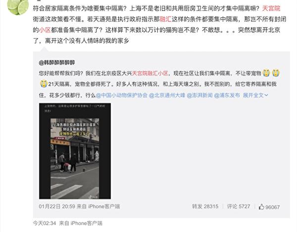 融匯小區居民爆料被集中隔離。(微博截圖)