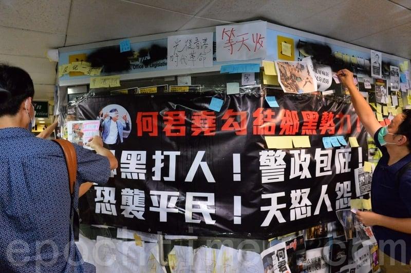 7月22日下午,一批市民在荃灣荃豐中心,在立法會議員何君堯的議員辦事處門外貼橫幅和標語。(宋碧龍/大紀元)