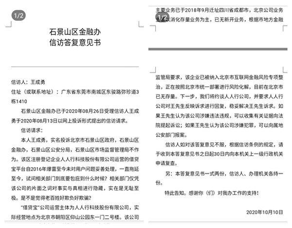 石景山金融辦稱,借貸寶主要業務已於2018年9月遷址四川省成都市。(受訪者提供)