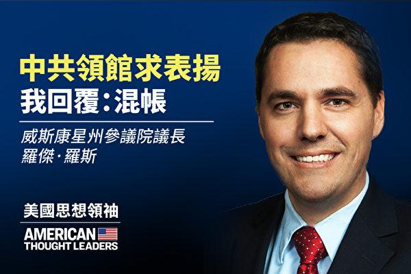 【思想領袖】怒斥中領館的議長:中共非中國