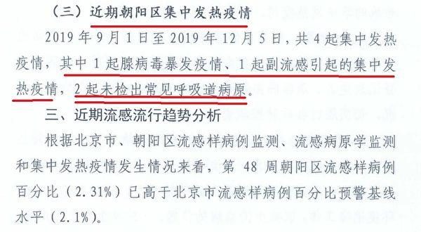 2019年12月6日北京市朝陽區通報了《近期流感流行形勢及防控建議》,披露集中發熱疫情「未檢出常見呼吸道病原」。圖為文件截圖。(大紀元)