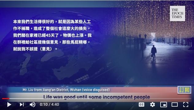【一線採訪影片版】封城近五十天 武漢人生活困苦