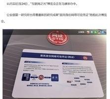 中共推行網絡身份證 能否上網當局說了算?