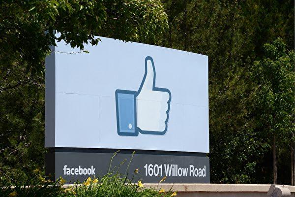臉書(Facebook)在加州門羅帕克(Menlo Park)的標誌。(ROBYN BECK/AFP)