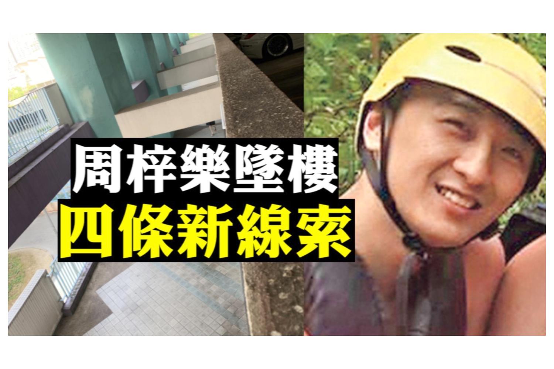 香港科大周同學被人推下樓?周梓樂被曝運動好手,很難摔重傷;新錄影證警察早在停車場;仍有未公開的cctv。(新唐人合成)
