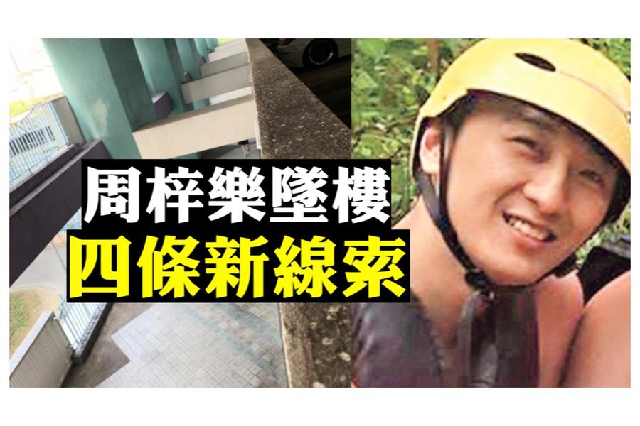 【拍案驚奇】港科大周同學墜樓案 4條新線索