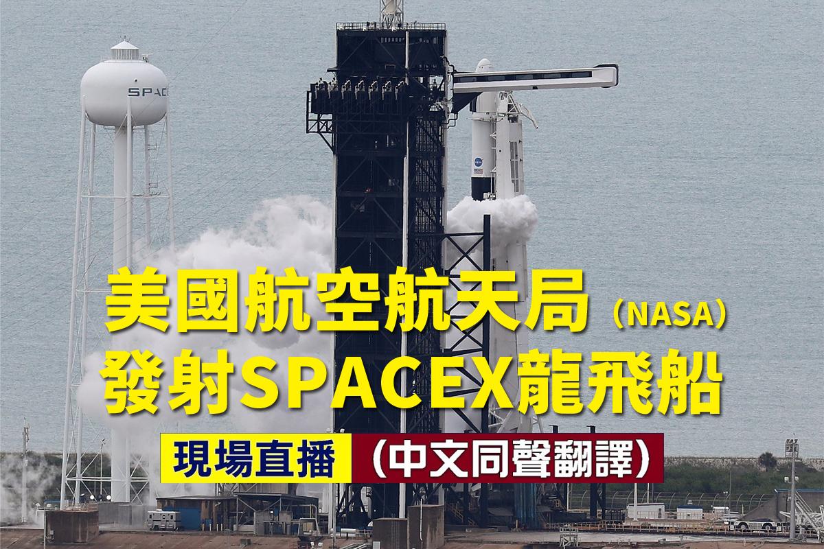 NASA此前宣佈,兩名太空人將於5月搭乘SpaceX製造的火箭到國際太空站。(大紀元合成)