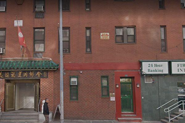 位于東百老匯125號的福建同鄉會。(谷歌街景)
