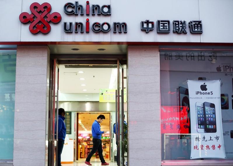 中國聯通一名員工,非法獲取和出賣公民個資近13萬條,暴露出聯通監管機制不健全。圖為北京,王府井商業區中國聯通。(大紀元資料室)
