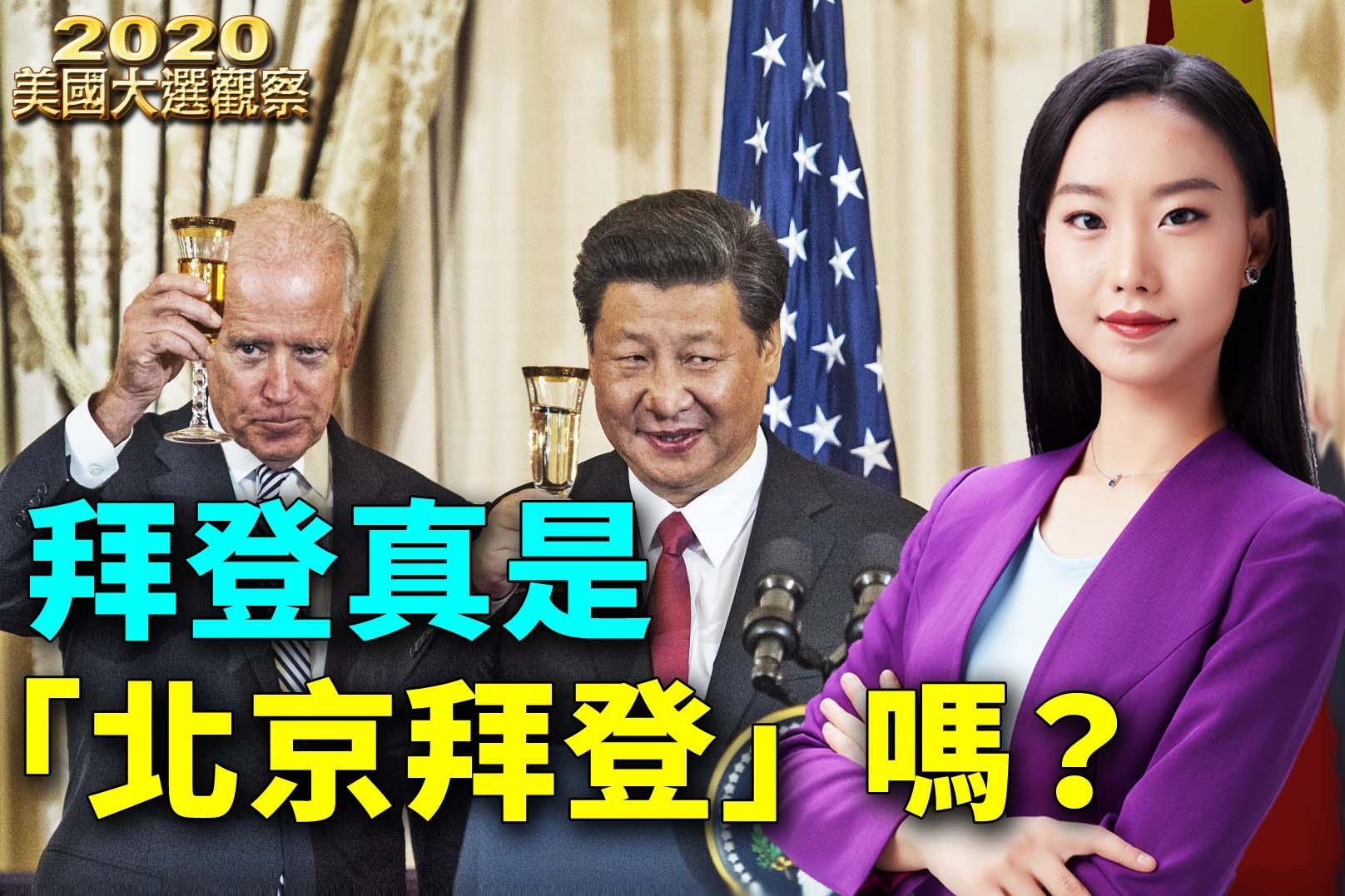 拜登真是「北京拜登」嗎?從政整整47年的拜登,歷年來對中國有過些哪些表態?他真像特朗普所說的,對中共卑躬屈膝,是中共的「棋子」嗎?這其中有甚麼演變?(Getty Images/大紀元合成圖)