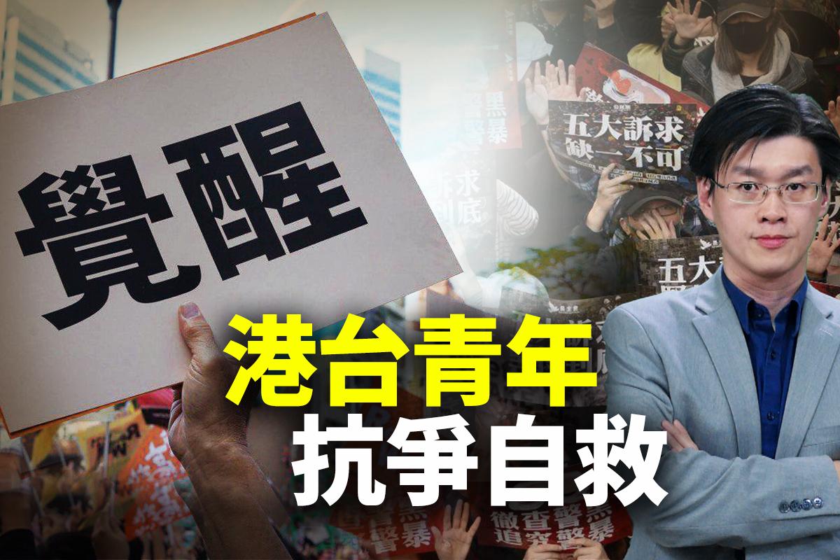 香港、台灣兩地會不約而同地掀起「青年抗爭潮」?到底是哪些原因激起年輕世代群起反抗?(新唐人合成)