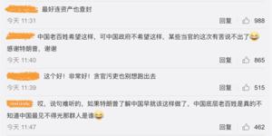 傳美擬禁中共黨員入境 微博歡騰:全票通過