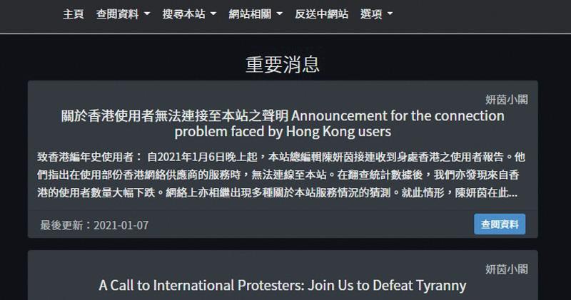 港警首度依據國安法封網 香港編年史遭封