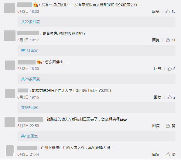 廣州增加封閉區域,但未提前通知居民,引發不滿。(微博截圖)