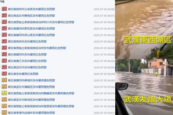 湖北省武漢市、荊州市等逾11個縣市拉響暴雨紅色預警信號,該省防汛應急響應提升至3級。圖中武漢被淹是7月4日情況。(網絡/影片截圖合成)