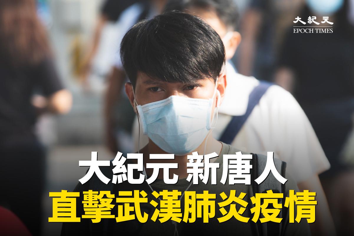 大紀元新唐人一線採訪、曝光真實影片、專家訪談、新聞評論,詳實報道中國中共肺炎疫情。(大紀元製圖)