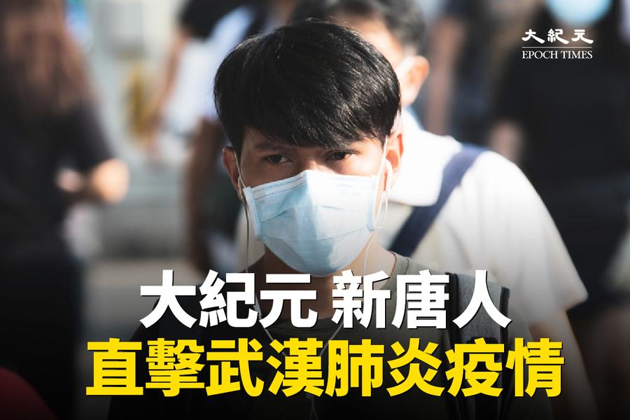大紀元新唐人全方位直擊中共肺炎疫情