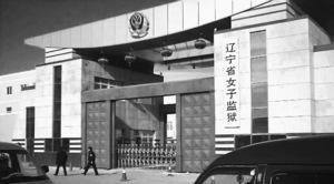 七旬法輪功學員任秀蘭被劫入遼寧女子監獄