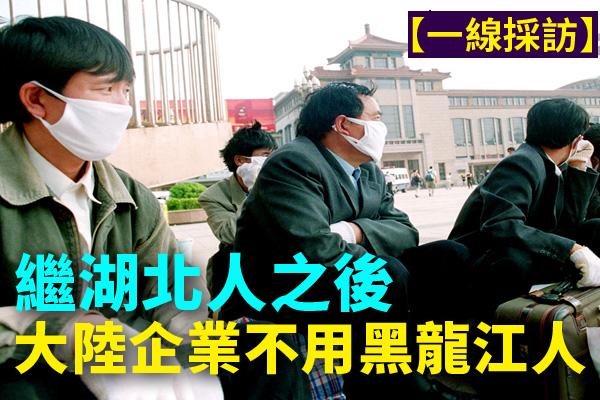 【一線採訪影片版】繼湖北人後 陸企不用黑龍江人