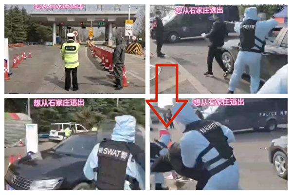 石家莊疫情嚴重。一段影片顯示,特警手持鋼叉,並用網罩和黑頭套抓捕了一名試圖離開石家莊的司機。(影片截圖)