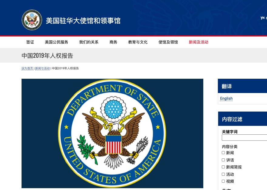 美駐華大使館和領事館網站10月26日發佈中文版《中國2019年人權報告》。(美駐華大使館和領事館網站截圖)