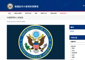 美駐華大使館發佈人權報告 7次提法輪功