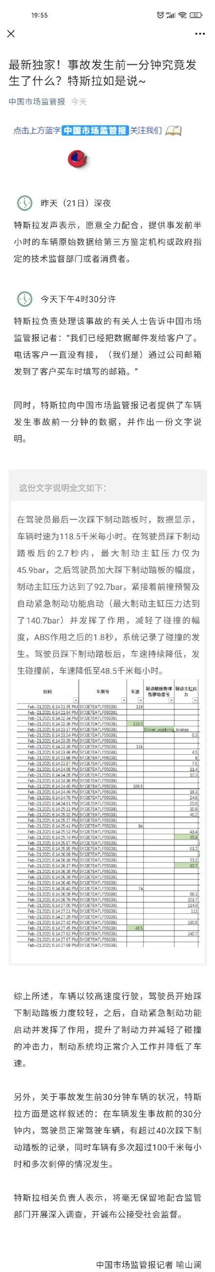《中國市場監管報》4月22日公佈了特斯拉涉事車主的行車數據和特斯拉的文字說明。(微博截圖)